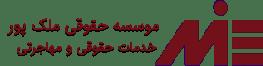 موسسه حقوقی ملک پور