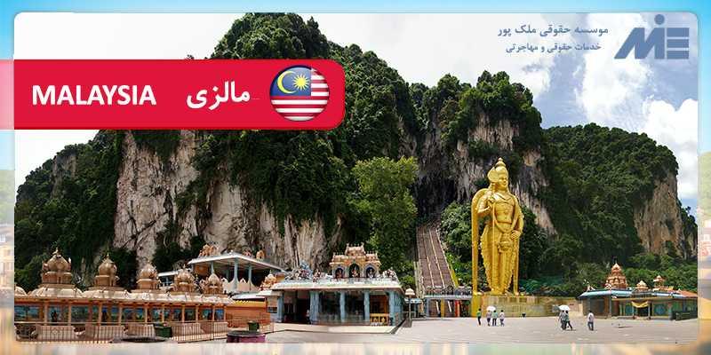 malaysia مالزی