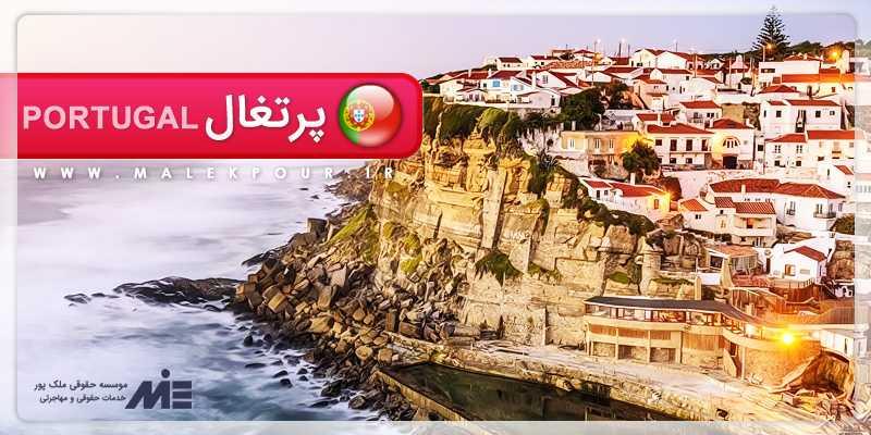 pic04 2 پرتغال