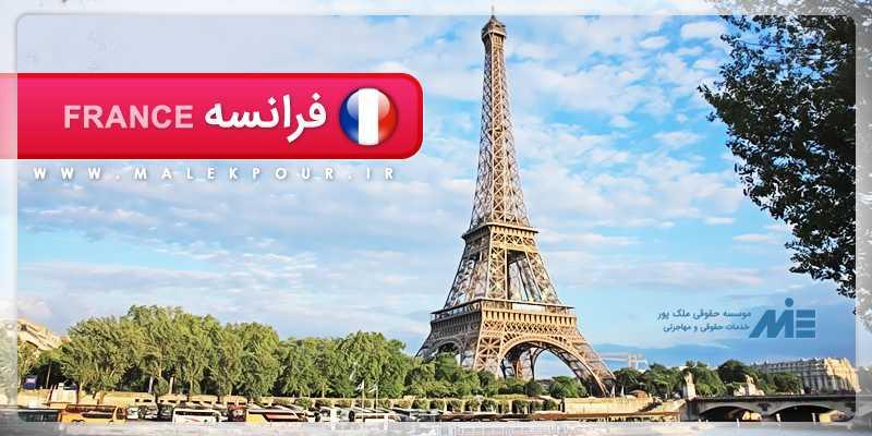 pic04 3 فرانسه