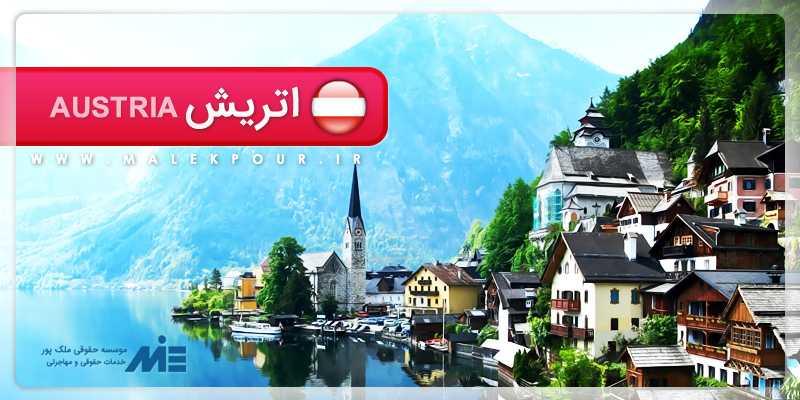 pic05 1 اتریش