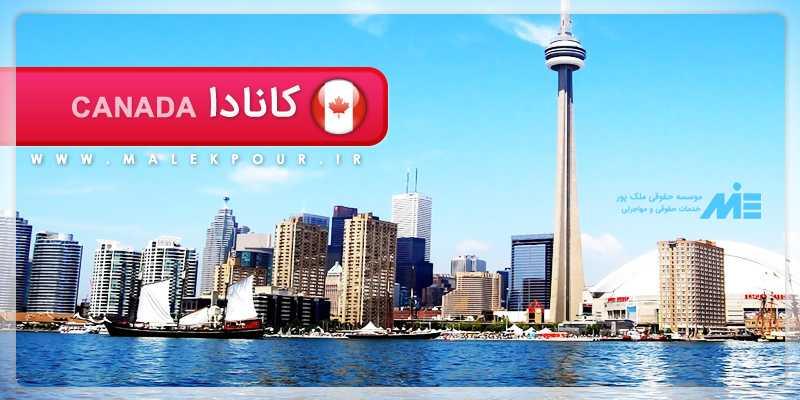 pic06 1 کانادا