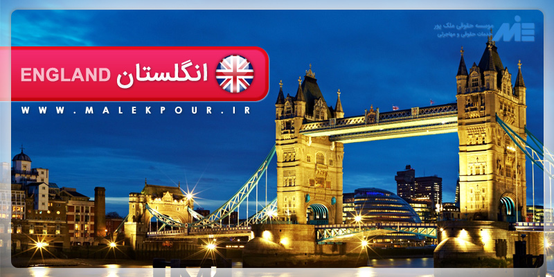 pic07 1 انگلستان