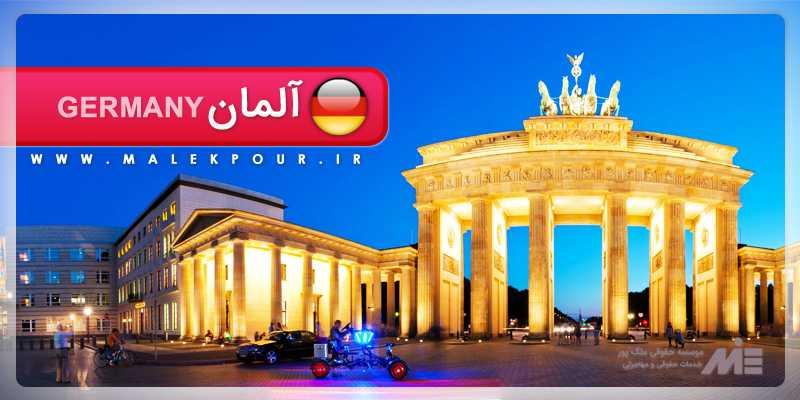 pic08 1 آلمان