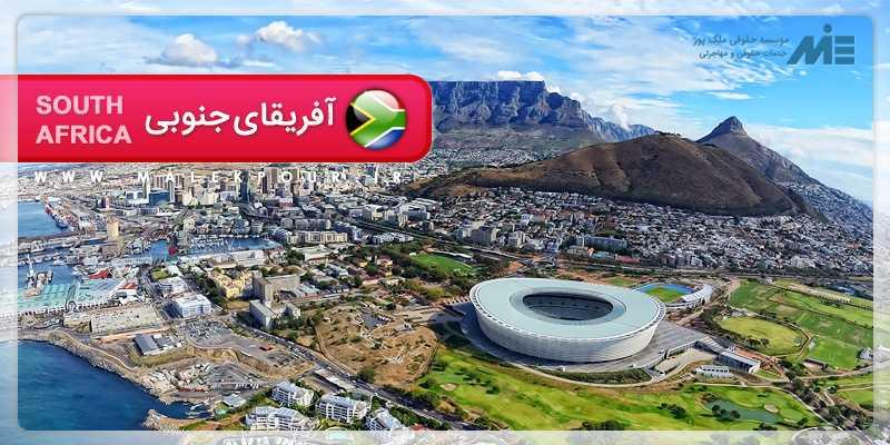 pic12 1 آفریقا جنوبی