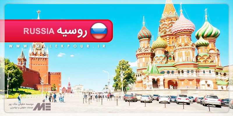 pic13 2 روسیه