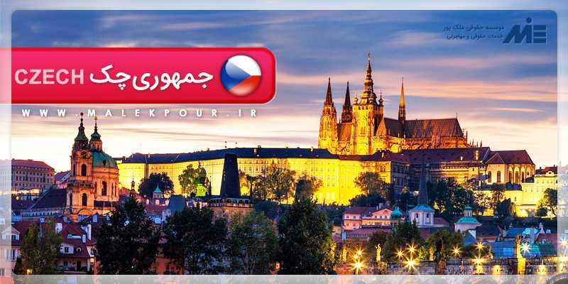 pic18 1 جمهوری چک