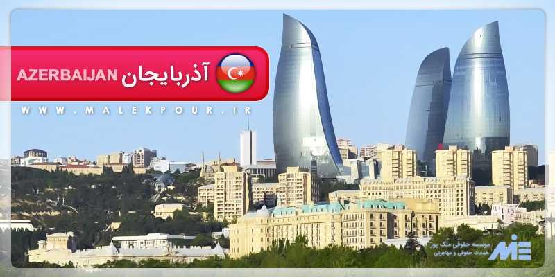 pic19 1 آذربایجان