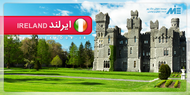 pic21 1 ایرلند