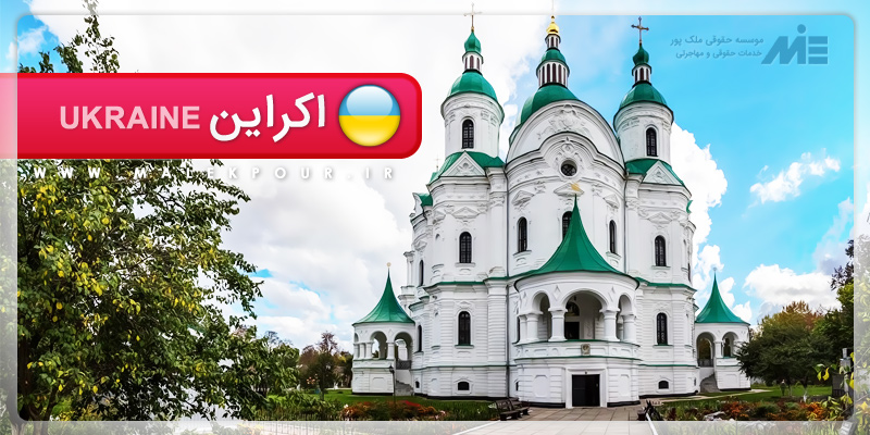 pic22 1 اوکراین
