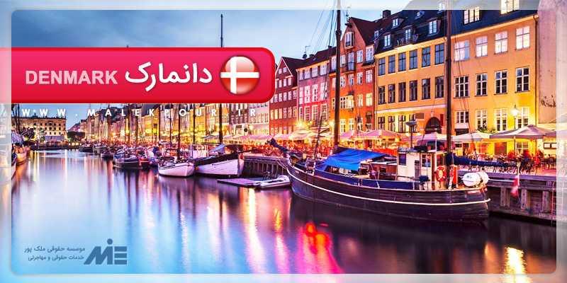 pic29 1 دانمارک
