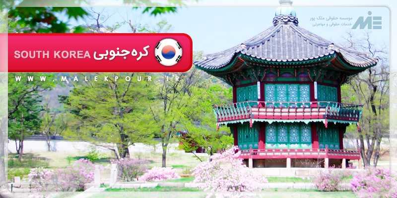pic31 1 کره جنوبی