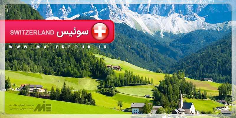 pic34 1 سوئیس