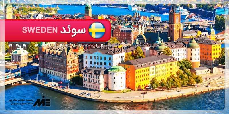 pic35 1 سوئد