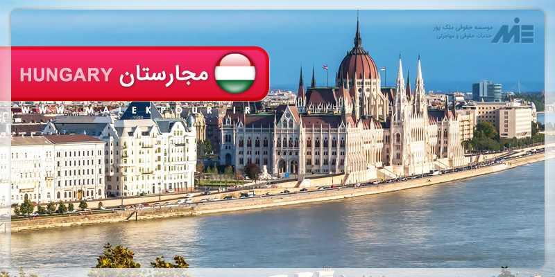 pic42 1 مجارستان