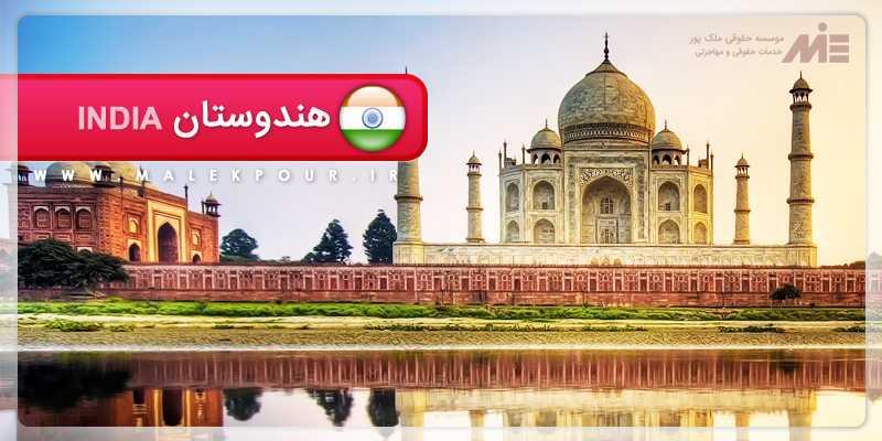 pic43 1 هند