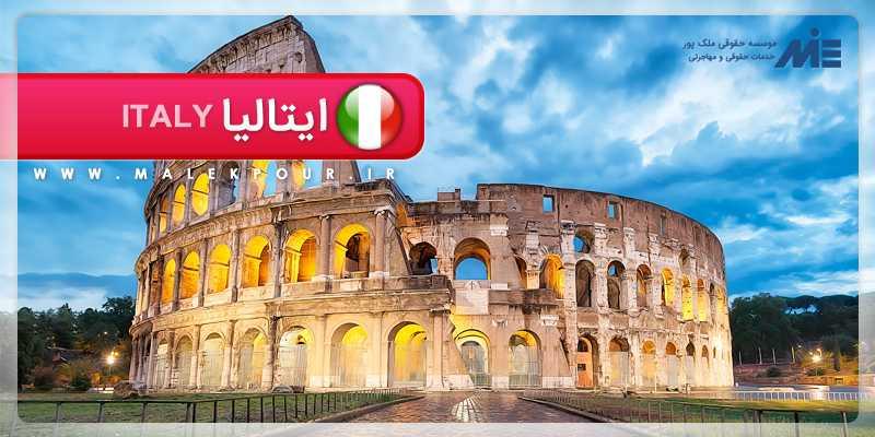 pic44 1 ایتالیا