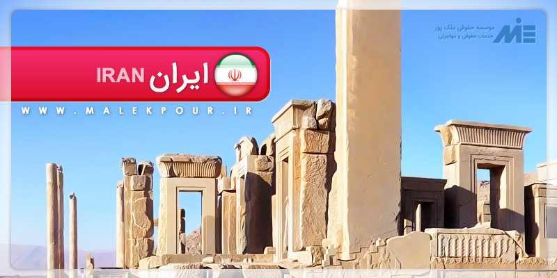 pic47 ایران