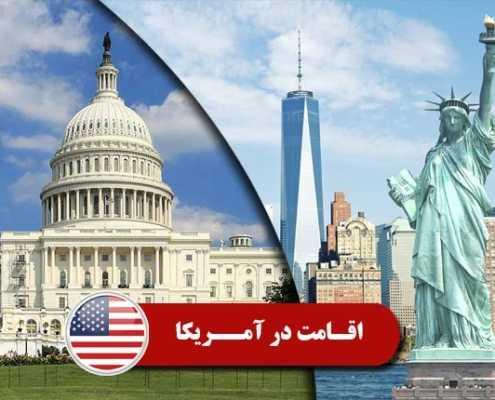 اقامت در آمریکا