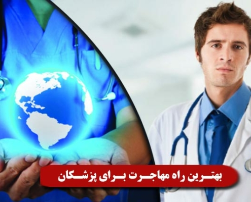 بهترین راه مهاجرت برای پزشکان