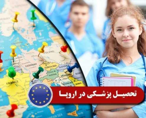 تحصیل پزشکی در اروپا