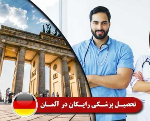 تحصیل پزشکی رایگان در آلمان