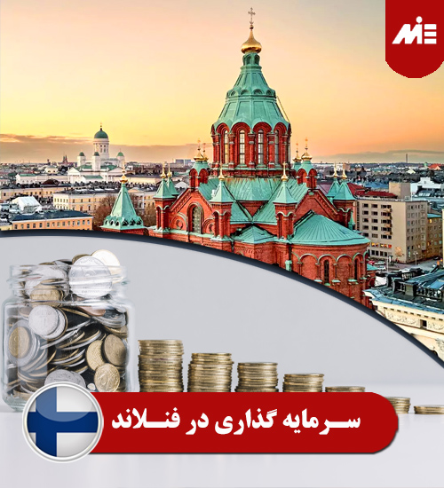 روش های سرمایه گذاری در فنلاند 1 روشهای سرمایه گذاری در فنلاند