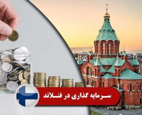 روش های سرمایه گذاری در فنلاند