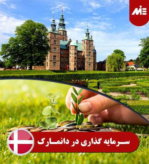 سرمایه گذاری در دانمارک 1 سرمایه گذاری در دانمارک