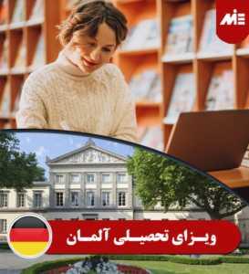 ویزای تحصیلی آلمان 1 1 273x300 مهاجرت تحصیلی به آمریکا