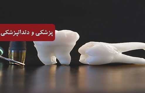 اخذ پذیرش پزشکی و دندانپزشکی از دانشگاههای اروپا