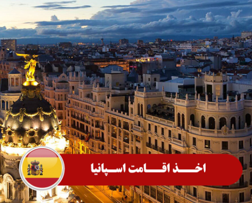 اخذ اقامت اسپانیا0 495x400 اسپانیا