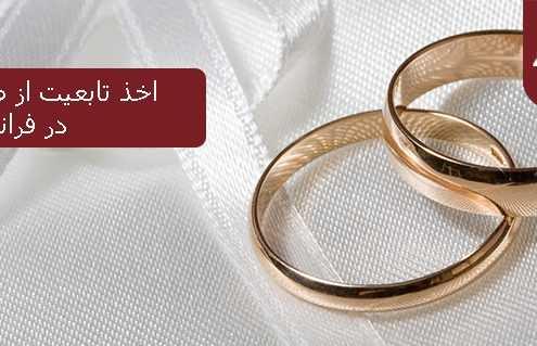 اخذ تابعیت از طریق ازدواج در فرانسه 495x319 فرانسه