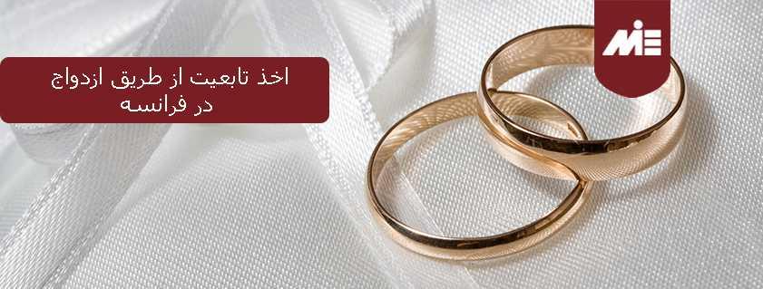 اخذ تابعیت از طریق ازدواج در فرانسه