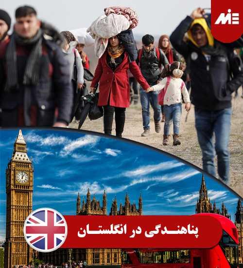 اخذ تابعیت انگلستان از طریق پناهندگی 1 1 اخذ تابعیت انگلستان از طریق پناهندگی