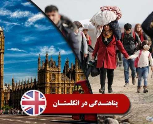 اخذ تابعیت انگلستان از طریق پناهندگی 2 1 495x400 انگلستان