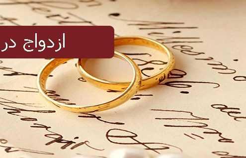 ازدواج در سوئد 495x319 سوئد