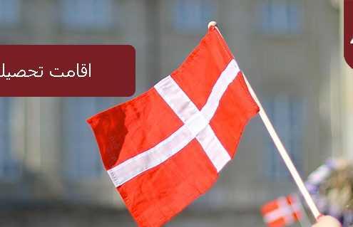 اقامت تحصیلی دانمارک 495x319 دانمارک