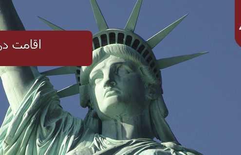 اقامت در آمریکا 495x319 آمریکا