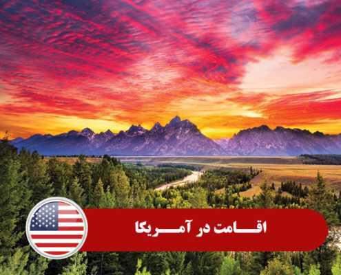 اقامت در آمریکا0 495x400 آمریکا
