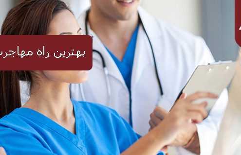 بهترین راه مهاجرت برای پزشکان 495x319 انگلستان