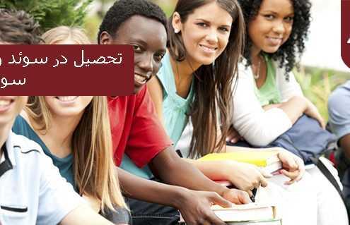 تحصیل در سوئد و نظام آموزشی سوئد 495x319 سوئد