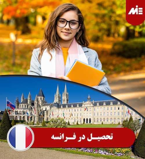 تحصیل در فرانسه 1 تحصیل در کشور فرانسه