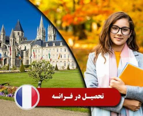تحصیل در فرانسه 2 495x400 فرانسه