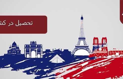 تحصیل در کشور فرانسه 495x319 فرانسه