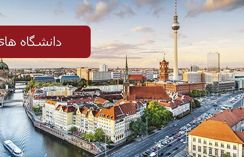 دانشگاه های برتر آلمان 495x319 آلمان