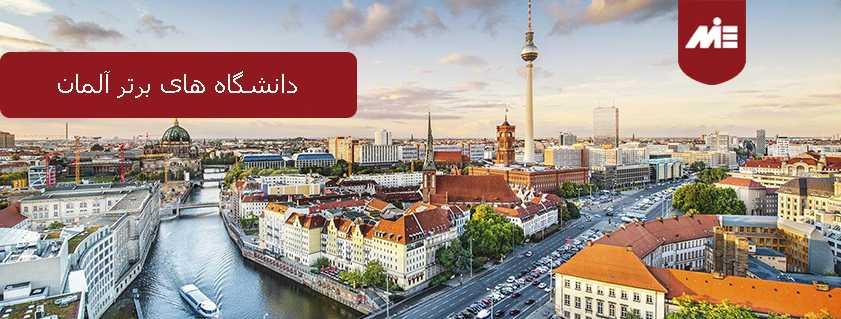 دانشگاه های برتر آلمان