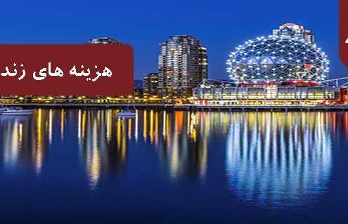 درباره زندگی و هزینه های زندگی در کانادا 495x319 کانادا