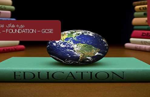 A level, Foundation,GCSE