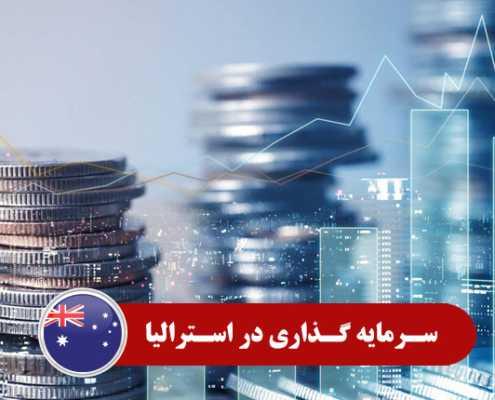 سرمایه گذاری در استرالیا 0 495x400 استرالیا